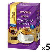 【ドリップコーヒー】キーコーヒー カフェインレスコーヒー 1セット(25袋:5袋入×5箱)