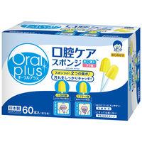 アサヒグループ食品 オーラルプラス 口腔ケアスポンジ 1箱(60本入) C14