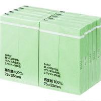 ふせん 75×25mm グリーン 20冊