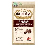 【コーヒー粉】小川珈琲 有機バードフレンドリーブレンド 1袋(170g)