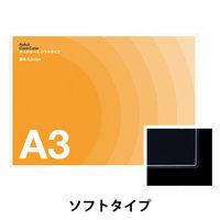 アスクル カードケース ソフトタイプ A3 20枚