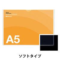 アスクル カードケース ソフトタイプ A5