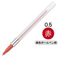 【アウトレット】三菱鉛筆(uni) 油性ボールペン替芯 SNP-5 赤 SNP5.15 1本