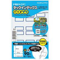 コクヨ タックインデックス〈パソプリ〉 大(34×27mm) 青 タ-PC22B 1袋(90片入)