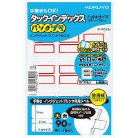 コクヨ タックインデックス〈パソプリ〉 大(34×27mm) 赤 タ-PC22R 1袋(90片入)