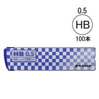 シャープペン替芯 HB 0.5 1ケース(100本入) プラチナ万年筆
