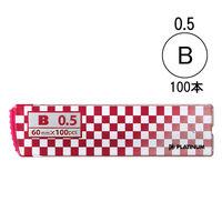 シャープペン替芯 B 0.5 1ケース(100本入) プラチナ万年筆