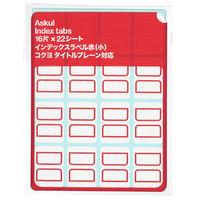 アスクル インデックスラベル 小(25×18mm) 赤 1袋(352片)