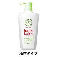 ハダカラ(hadakara)ボディソープ さらさらタイプ グリーンフルーティの香り ポンプ 480ml ライオン