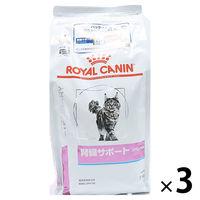 ROYALCANIN(ロイヤルカナン) 猫 ベテリナリーダイエット 療法食 腎臓サポートスペシャル 2kg 1セット(3袋)