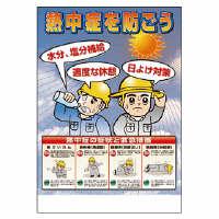 ユニット 熱中症対策ポスター 「熱中症を防ごう」 309-06 (直送品)