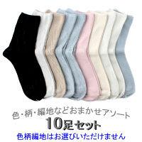 【アウトレット】婦人無地カラーソックス10足セット 1セット(10足入) 中山繊維