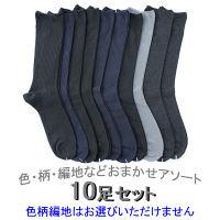 【アウトレット】紳士無地ソックス10足セット 1セット(10足入) 中山繊維