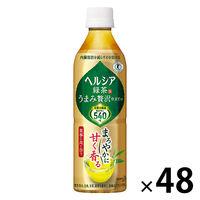 花王 ヘルシア緑茶 うまみ贅沢仕立て 500ml 1セット(48本)