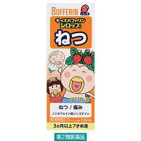 【第2類医薬品】キッズバファリンシロップS 120ml ライオン