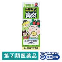 【指定第2類医薬品】キッズバファリン 鼻炎シロップS 120ml ライオン