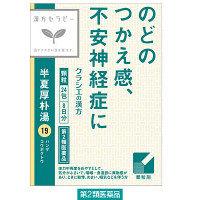 【第2類医薬品】「クラシエ」漢方 半夏厚朴湯エキス顆粒24包 クラシエ薬品