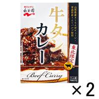 永谷園 永谷園 東北限定牛タンカレー 1セット(200g×2個)