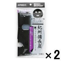 【アウトレット】アストレアヴィルゴ 紀州備長炭フェイスマスクシート 1セット(10枚×2袋) シャンティ
