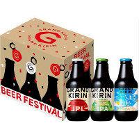 キリンビール ビアフェスティバルセット