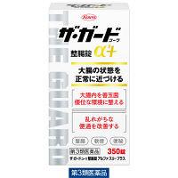 ザ・ガードコーワ整腸剤α3+ 350錠