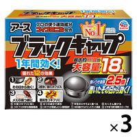 ブラックキャップ 1セット(54個:18個入×3箱) アース製薬