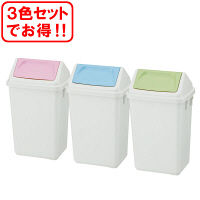 リス スイングペール ニーナカラー 47.5L ゴミ箱 3色セット(ピンク・ブルー・グリーン) 1セット(3個)
