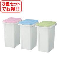 サンコープラスチック 分別ペールジョイント70L ゴミ箱 3色セット(ピンク・ブルー・グリーン) 1セット(3個)