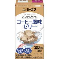 キューピー ジャネフ ワンステップミール 栄養調整ゼリー 135g コーヒー風味ゼリー 39370 1箱(24個入) (取寄品)