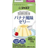 キューピー ジャネフ ワンステップミール 栄養調整ゼリー 135g バナナ風味ゼリー 39371 1箱(24個入) (取寄品)