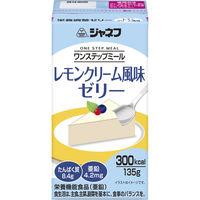 キューピー ジャネフ ワンステップミール 栄養調整ゼリー 135g レモンクリーム風味ゼリー 39377 1箱(24個入) (取寄品)