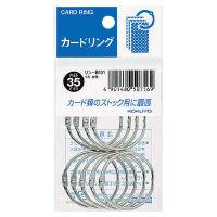 コクヨ カードリング(パック入り) 1号(内径35mm) リン-B101 1セット(450個:9個入×50パック)