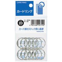 コクヨ カードリング(パック入り) 4号(内径20mm) リン-B104 1セット(600個:12個入×50パック)