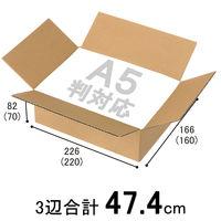 【底面A5】【60サイズ】 無地ダンボール A5×高さ82mm 小型ダンボール S 1セット(120枚:20枚入×6梱包)