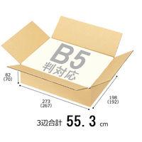 【底面B5】【60サイズ】 無地ダンボール B5×高さ82mm 小型ダンボール S 1セット(120枚:20枚入×6梱包)