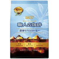 職人の珈琲 深煎りアイスコーヒー SAP250g