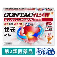 【第2類医薬品】新コンタック せき止めダブル持続性 24カプセル グラクソ・スミスクライン