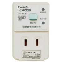 旭東電気 感震タップ「とめ太郎」 2P式/2個口/感震タイプ(震度5強相当以上) KD-S2115PL