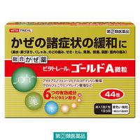 【指定第2類医薬品】ビタトレール ゴールドA微粒 44包 米田薬品工業