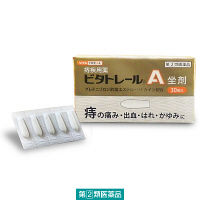 【指定第2類医薬品】ビタトレール A坐剤 30個 中外医薬生産