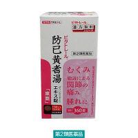 【第2類医薬品】ビタトレール 防己黄耆湯エキス錠「東亜」 360錠 北日本製薬