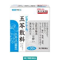 【第2類医薬品】ビタトレール 五苓散料 エキス 細粒 30包 松浦薬業
