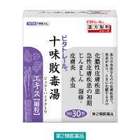 【第2類医薬品】ビタトレール 十味敗毒湯エキス細粒 30包 松浦薬業