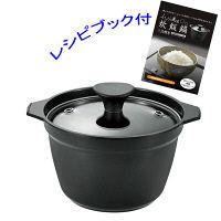 ふっくら美味 炊飯鍋 三合炊