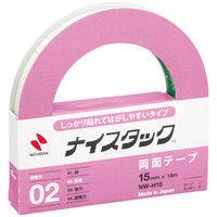 ニチバン 両面テープ ナイスタック しっかり貼れてはがしやすいタイプ 幅15mm×18m NW-H15 1セット(3巻:1巻×3)