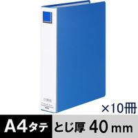 アスクル パイプ式ファイル両開き エコノミータイプ A4タテ とじ厚40mm背幅56mm ブルー 10冊