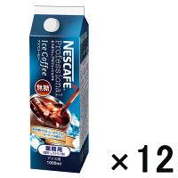 ネスレ日本 ネスカフェ プロフェッショナルアイスコーヒー 無糖 1.0L 1箱(12本入)