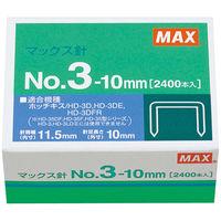 マックス ホッチキス針 中型 No.3-10mm 1箱(50本つづり×48)