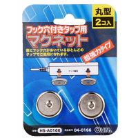 オーム電機 マグネット(フック穴用) HS-A0166 1パック(2個入)