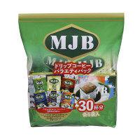 【ドリップコーヒー】MJB ドリップコーヒーバラエティーパック 1袋(30杯入)